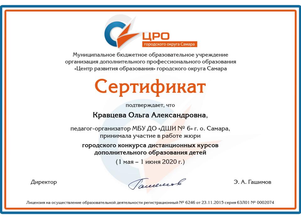 сертификат ЦРО_Кравцева_жюри
