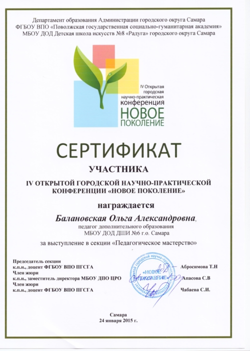 сертификат новое поколение 001