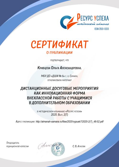 сертификат_2020-2(7)_Кравцева