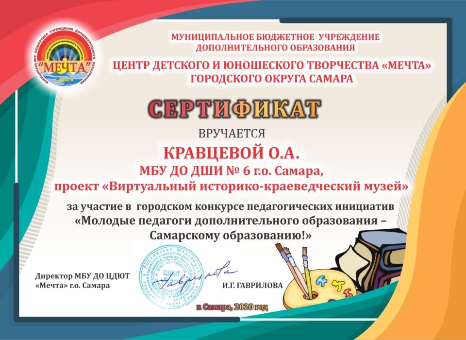 2_Сертификат_Молодые педагоги_ВСЕ