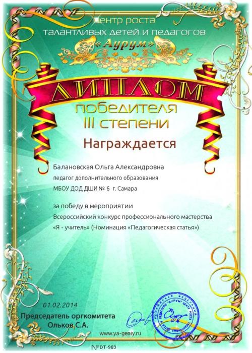 2T_diploma983-3213