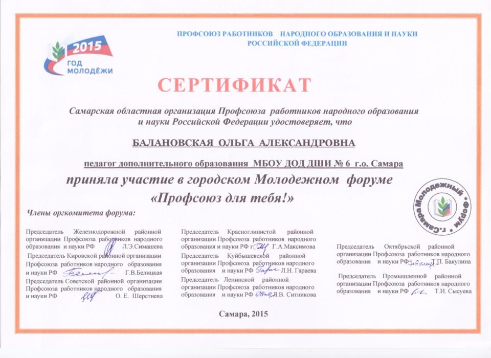 сертификаты,грамоты 001