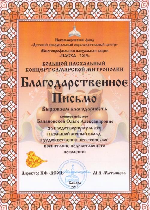 сертификаты,грамоты 003
