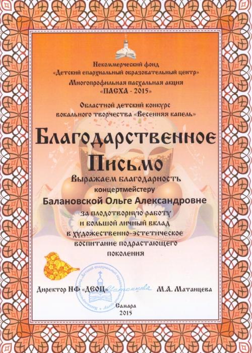 сертификаты,грамоты 004