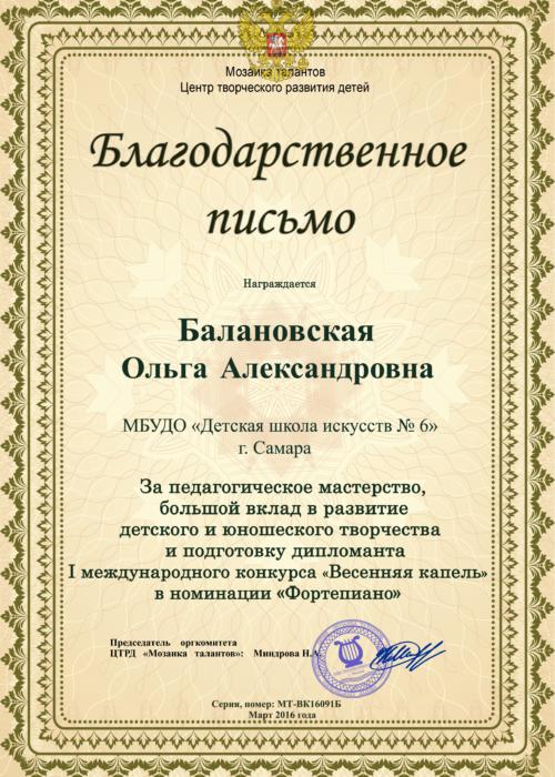 ВК Благодарность Балановская